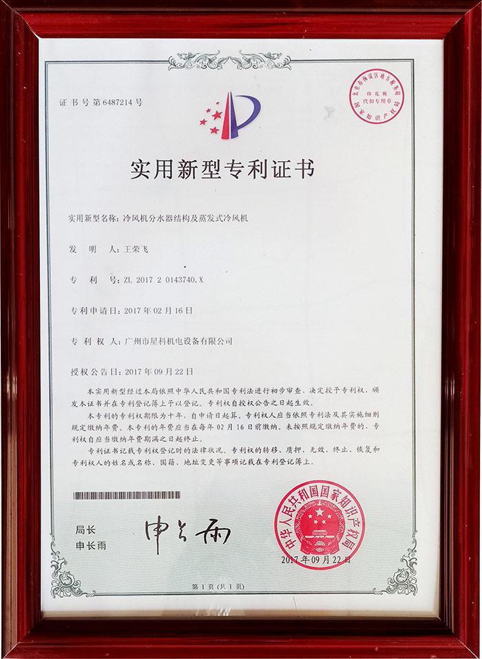 星科实业-冷风机分水器结构及蒸发式冷风机专利证书