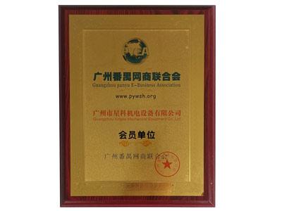 星科实业-广州番禺网商联合会会员单位