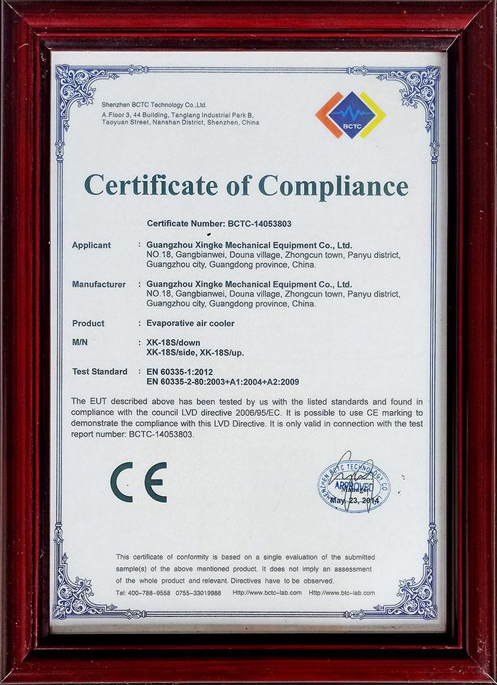 星科实业-CE证书