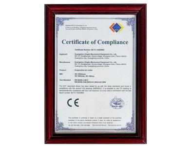 星科实业-CE证书(14053804)