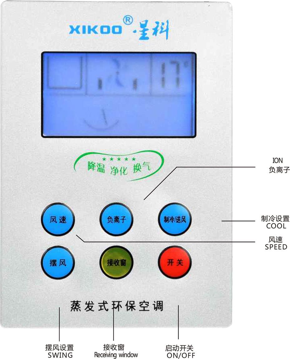移动系列节能环保冷气机XK-75SY/90SY/75C/90C