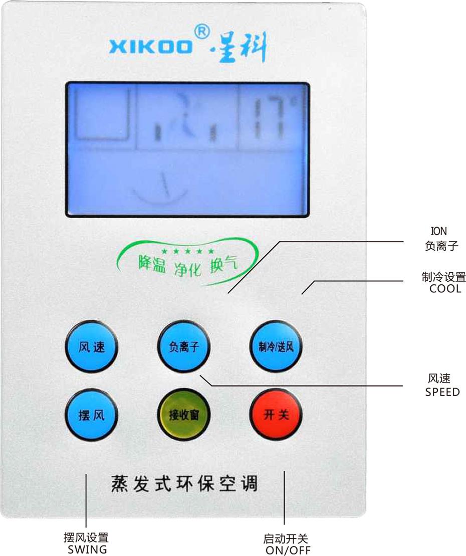 移动系列节能环保冷气机XK-18SY/23SY