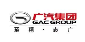 星科实业合作客户-广汽集团