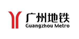 星科实业合作客户-广州地铁