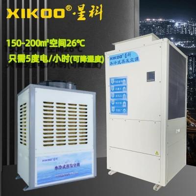 工业省电空调SYL-GD-21