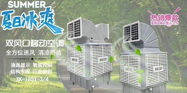 广州星科环保空调该如果保养?