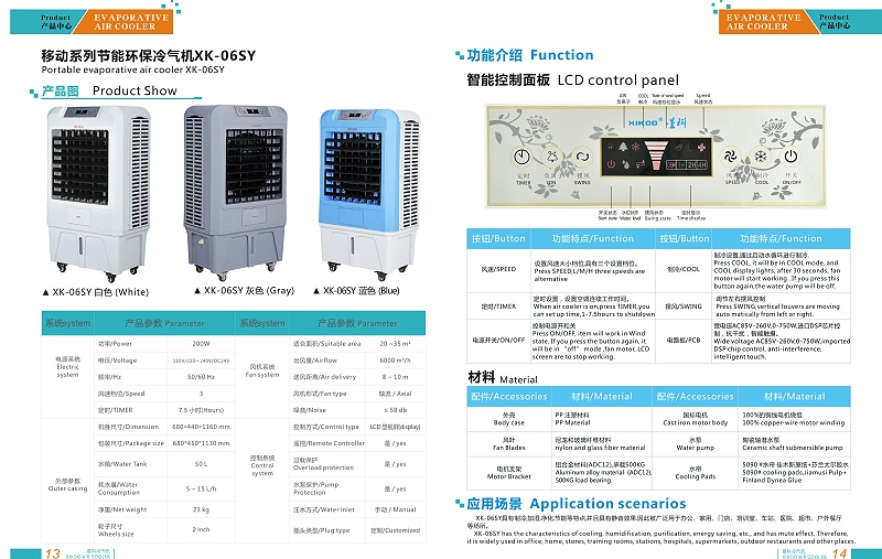 移动式冷风机XK-06SY
