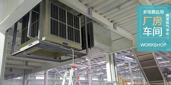 车间降温设备—节能环保空调要如何选购?