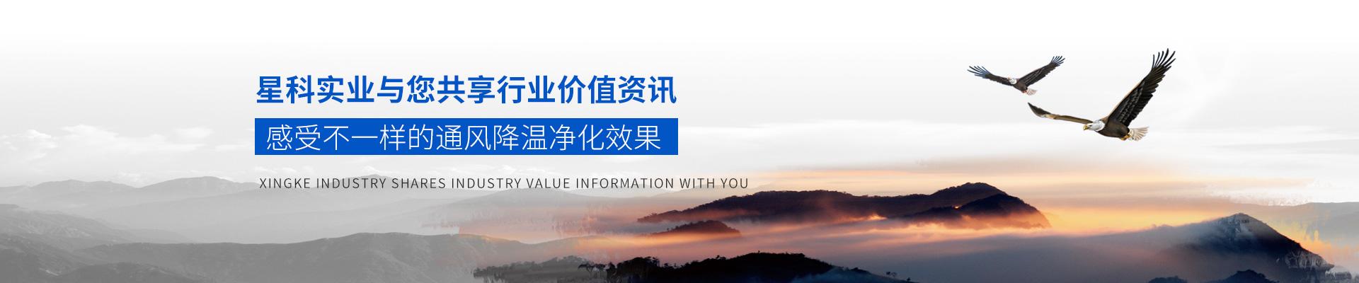 星科实业-与您共享行业价值资讯