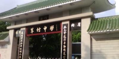 莘村中学食堂环保空调通风降温安装工程