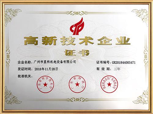 星科实业-高新企业证书