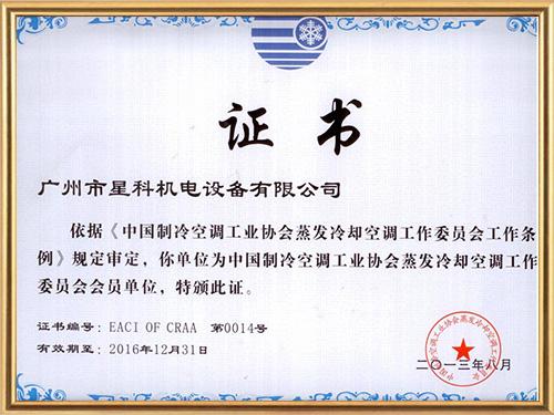 星科实业-制冷协会会员