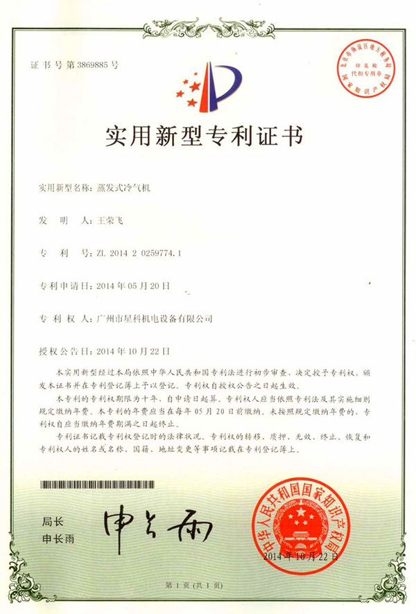 星科实业-实用新型专利证书