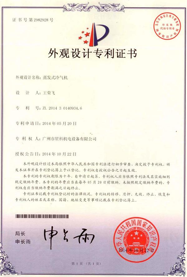 星科实业-外观设计专利证书