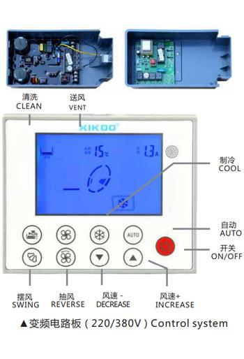 工业冷气机XK-20S